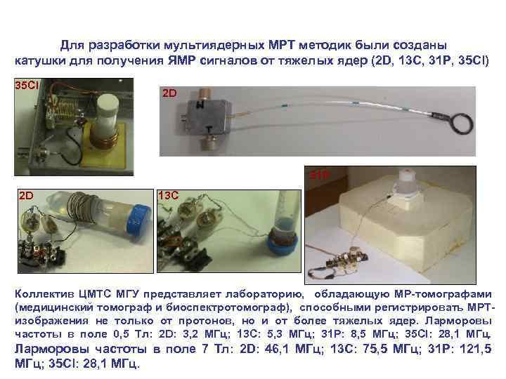 Для разработки мультиядерных МРТ методик были созданы катушки для получения ЯМР сигналов от