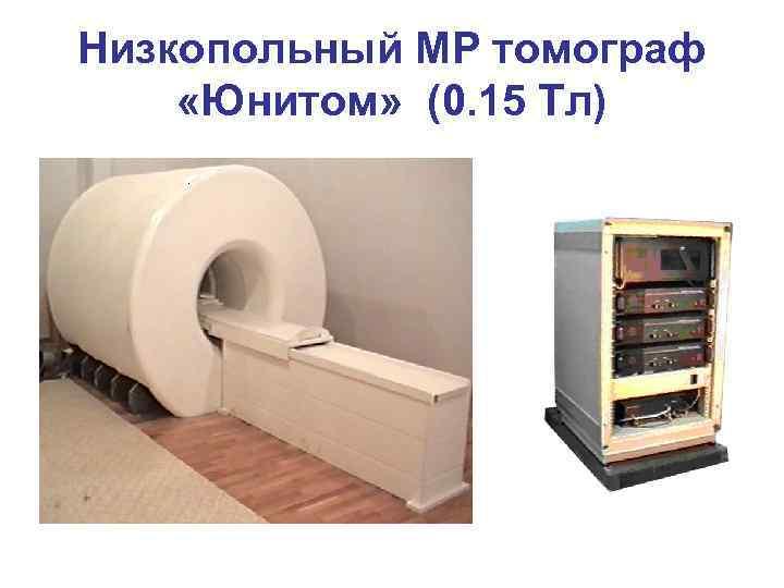 Низкопольный МР томограф «Юнитом» (0. 15 Тл)