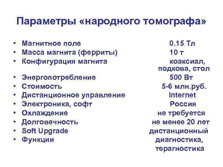 Параметры «народного томографа» • Магнитное поле • Масса магнита (ферриты) • Конфигурация магнита 0.
