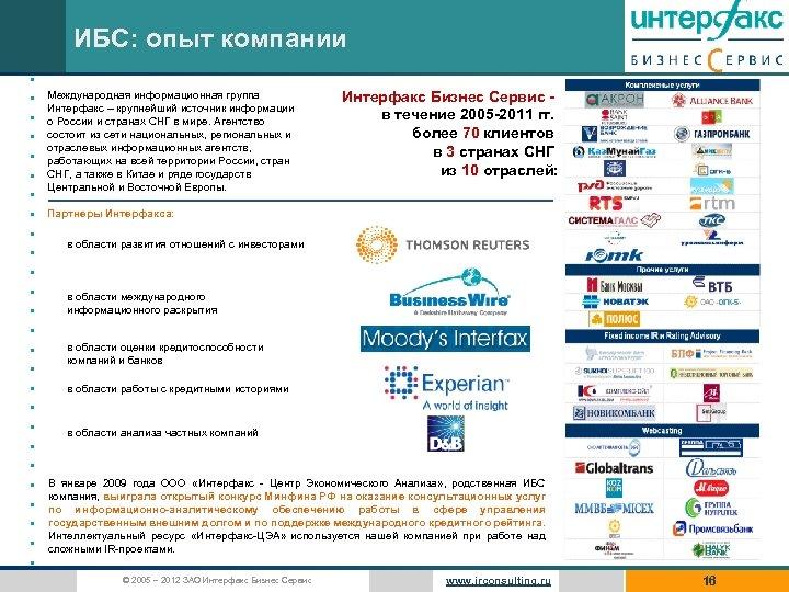 ИБС: опыт компании • • • • • • • Международная информационная группа Интерфакс
