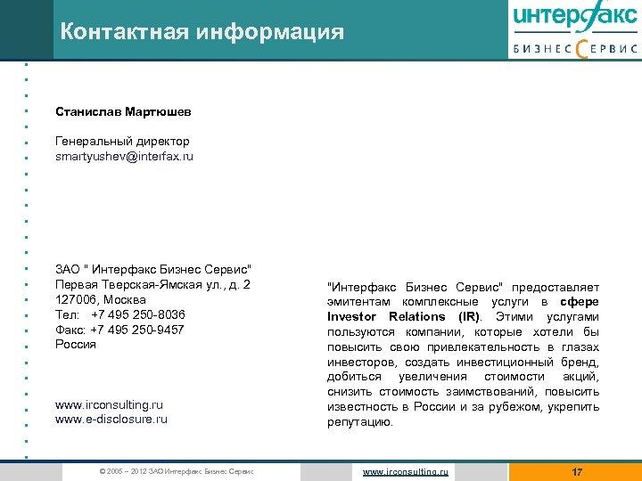 Контактная информация • • • • • • • Станислав Мартюшев Генеральный директор smartyushev@interfax.