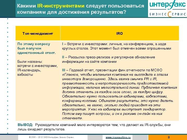 Какими IR-инструментами следует пользоваться компаниям для достижения результатов? • • • • • •