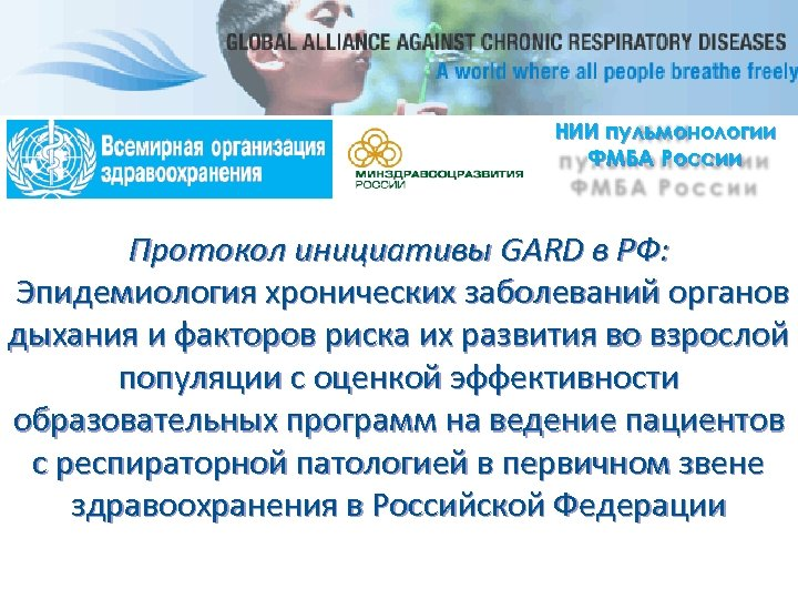 НИИ пульмонологии ФМБА России Протокол инициативы GARD в РФ: Эпидемиология хронических заболеваний органов дыхания
