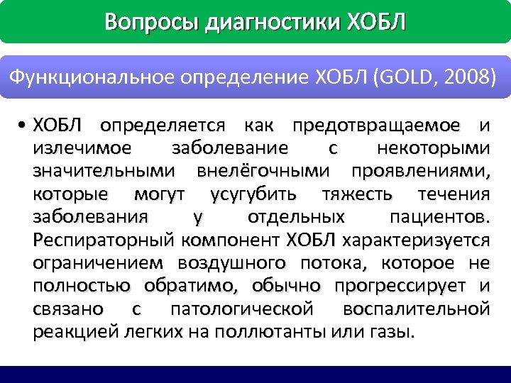 Вопросы диагностики ХОБЛ Функциональное определение ХОБЛ (GOLD, 2008) • ХОБЛ определяется как предотвращаемое и