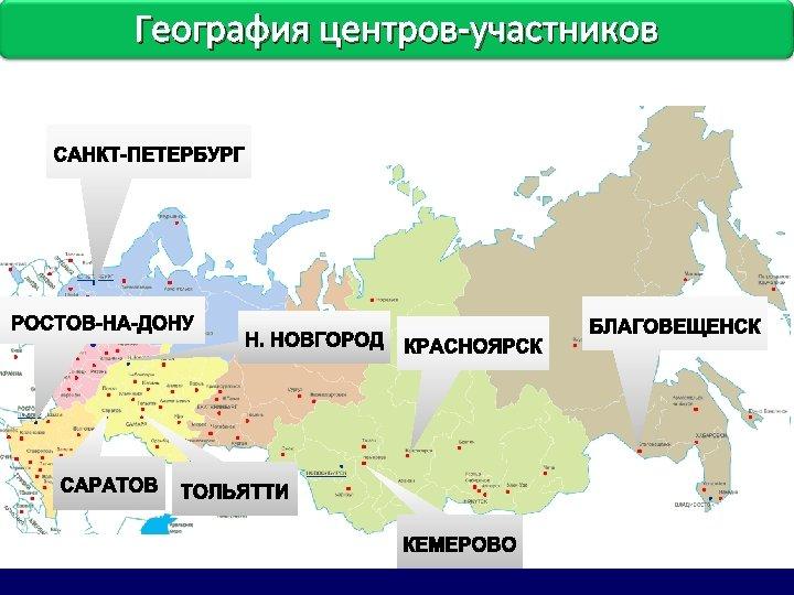 География центров-участников