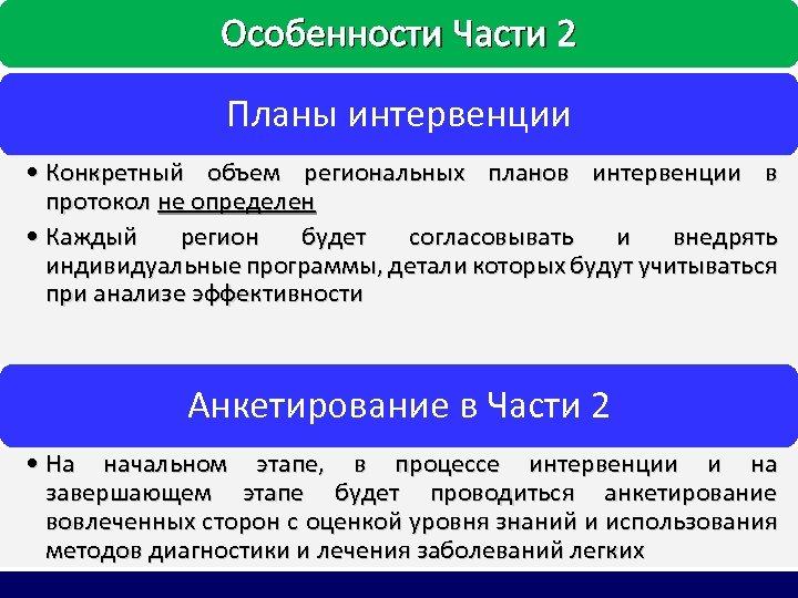 Особенности Части 2 Планы интервенции • Конкретный объем региональных планов интервенции в протокол не