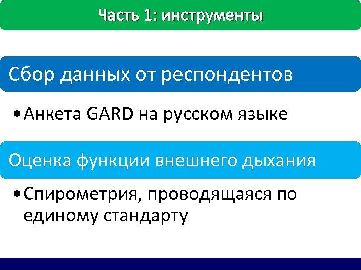 Часть 1: инструменты Сбор данных от респондентов • Анкета GARD на русском языке Оценка