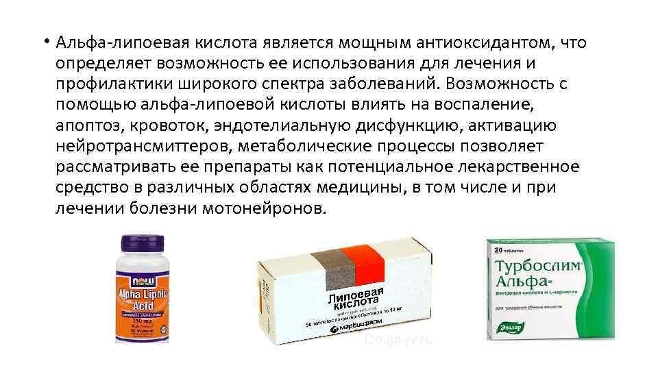 альфа липоевая кислота инструкция по применению