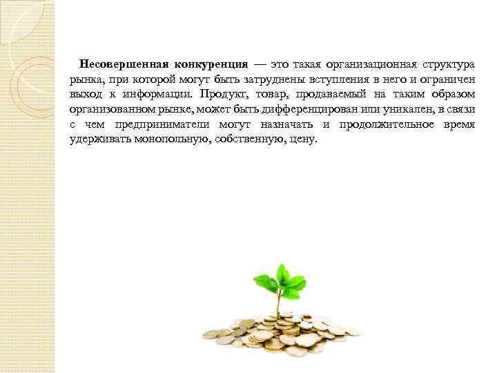 Несовершенная конкуренция — это такая организационная структура рынка, при которой могут быть затруднены вступления