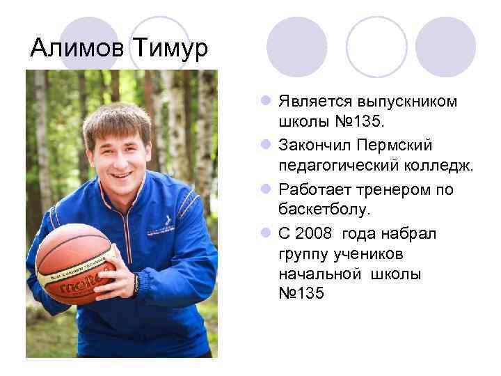 Алимов Тимур l Фото l Является выпускником школы № 135. l Закончил Пермский педагогический
