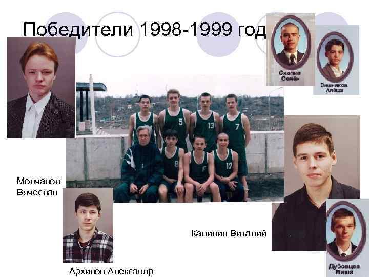 Победители 1998 -1999 года Молчанов Вячеслав Калинин Виталий Архипов Александр
