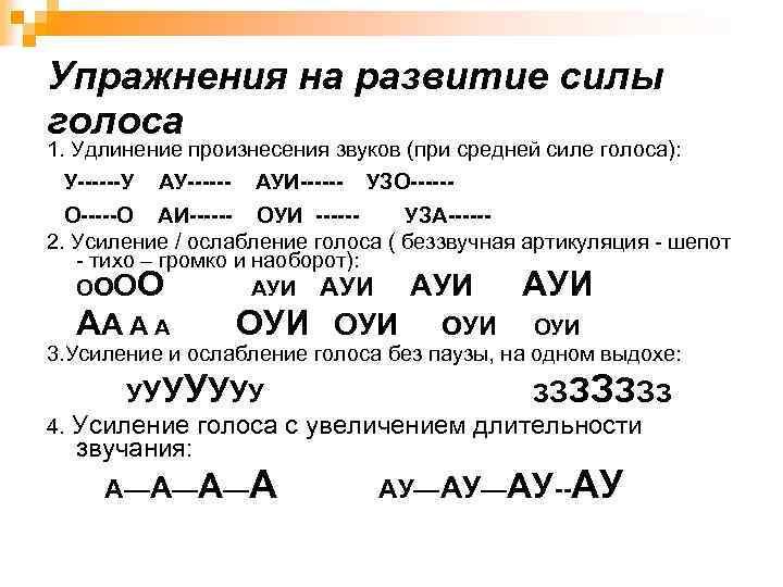Упражнения на развитие силы голоса 1. Удлинение произнесения звуков (при средней силе голоса): У------У