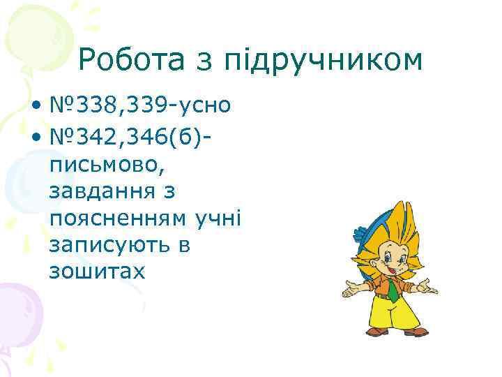 Робота з підручником • № 338, 339 -усно • № 342, 346(б)письмово, завдання з