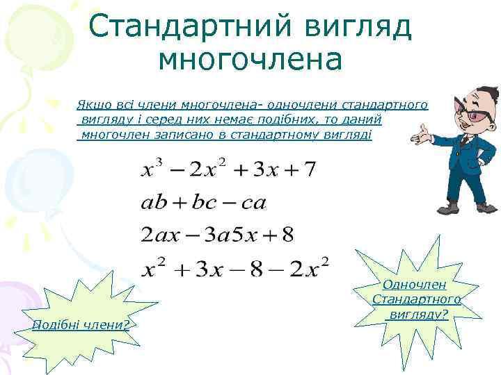 Стандартний вигляд многочлена Якщо всі члени многочлена- одночлени стандартного вигляду і серед них немає
