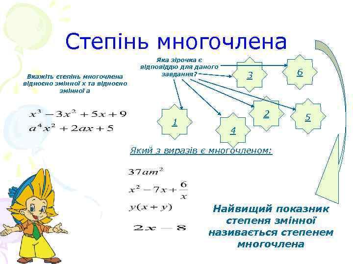 Степінь многочлена Вкажіть степінь многочлена відносно змінної х та відносно змінної а Яка зірочка