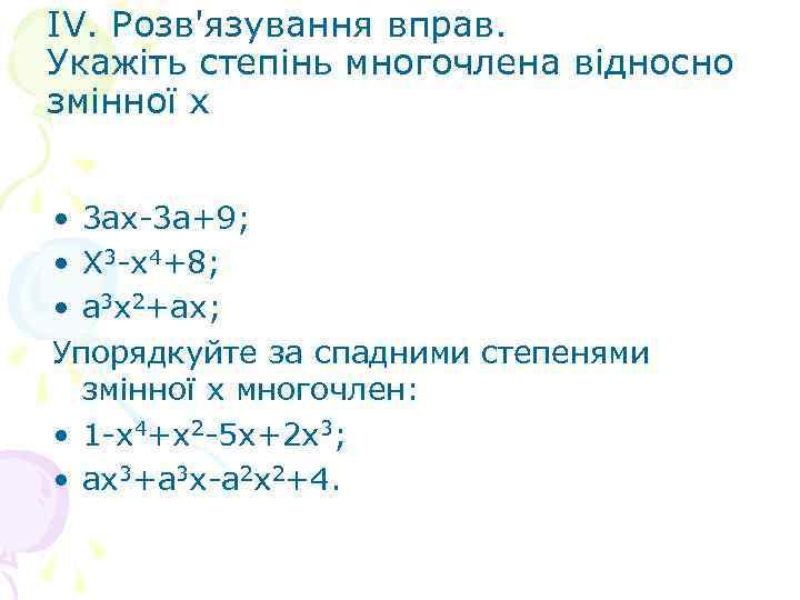 ІV. Розв'язування вправ. Укажіть степінь многочлена відносно змінної х • 3 ах-3 а+9; •