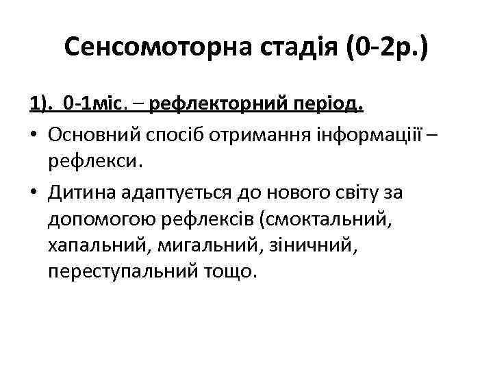 Сенсомоторна стадія (0 -2 р. ) 1). 0 -1 міс. – рефлекторний період. •