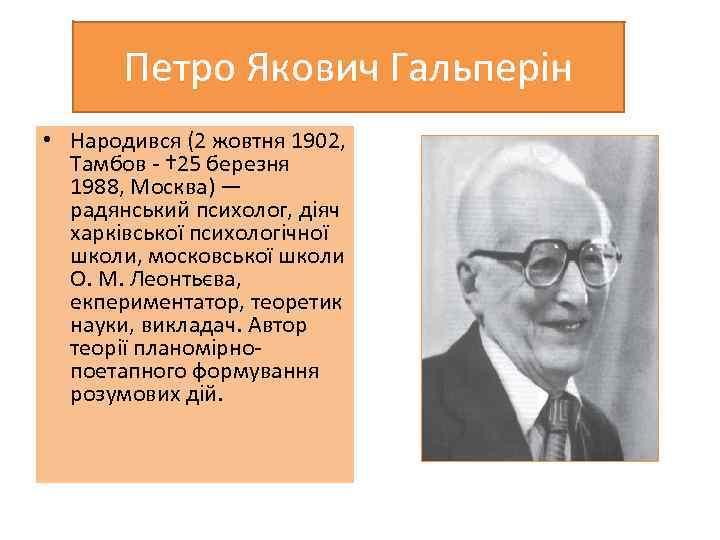 Петро Якович Гальперін • Народився (2 жовтня 1902, Тамбов - † 25 березня 1988,