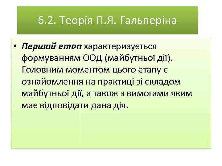 6. 2. Теорія П. Я. Гальперіна • Перший етап характеризується формуванням ООД (майбутньої дії).