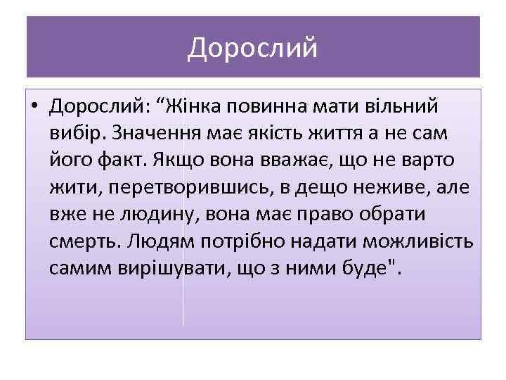 """Дорослий • Дорослий: """"Жінка повинна мати вільний вибір. Значення має якість життя а не"""