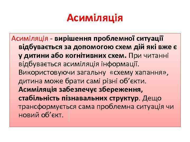Асиміляція - вирішення проблемної ситуації відбувається за допомогою схем дій які вже є у