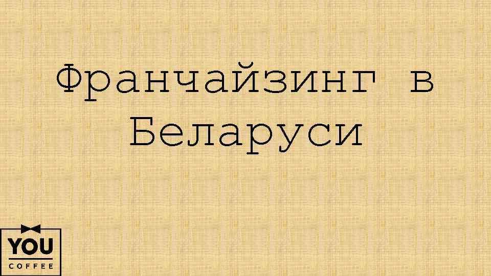Франчайзинг в Беларуси