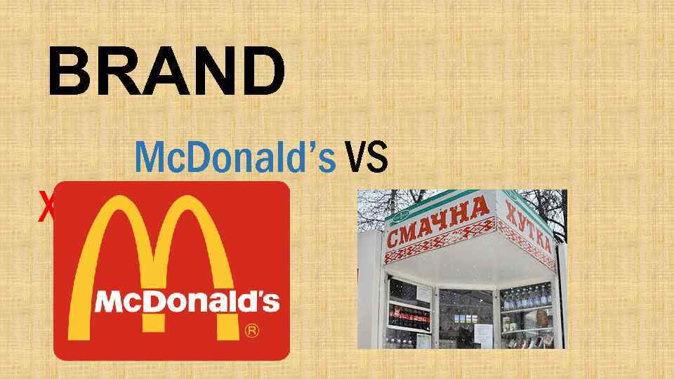BRAND Mc. Donald's VS Хутка. Смачна