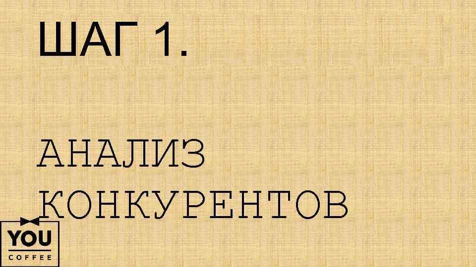 ШАГ 1. АНАЛИЗ КОНКУРЕНТОВ