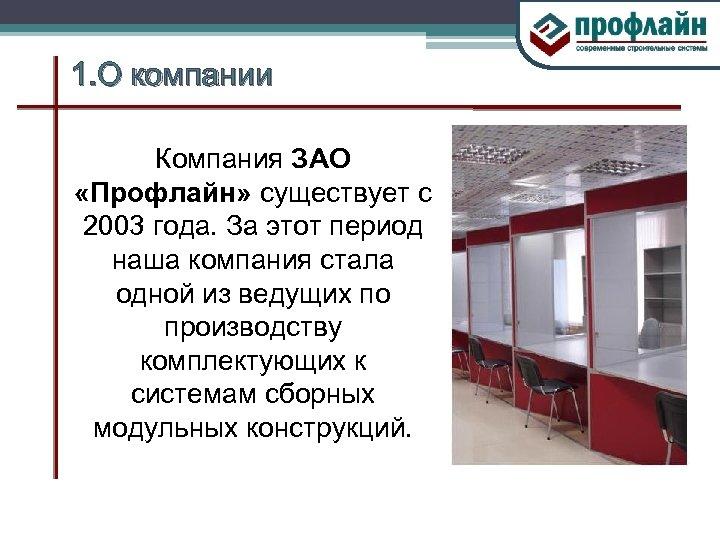 1. О компании Компания ЗАО «Профлайн» существует с 2003 года. За этот период наша
