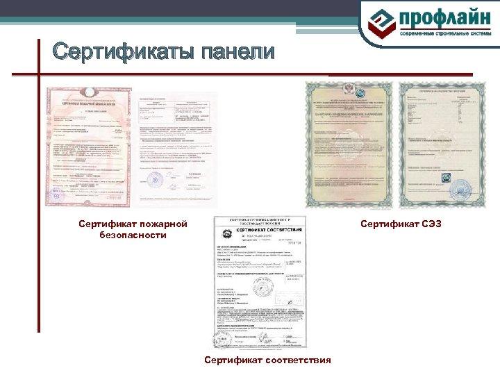 Сертификаты панели Сертификат пожарной безопасности Сертификат СЭЗ Сертификат соответствия