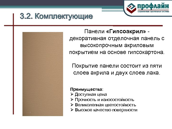 3. 2. Комплектующие Панели «Гипсоакрил» декоративная отделочная панель с высокопрочным акриловым покрытием на основе