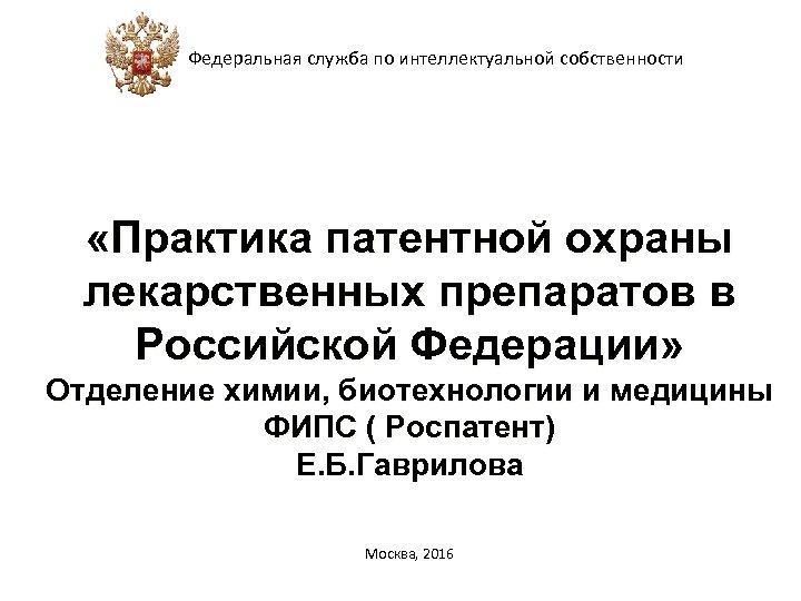 Федеральная служба по интеллектуальной собственности «Практика патентной охраны лекарственных препаратов в Российской Федерации» Отделение