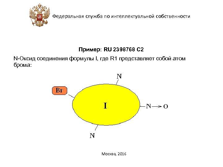 Федеральная служба по интеллектуальной собственности Пример: RU 2398768 C 2 N-Оксид соединения формулы I,
