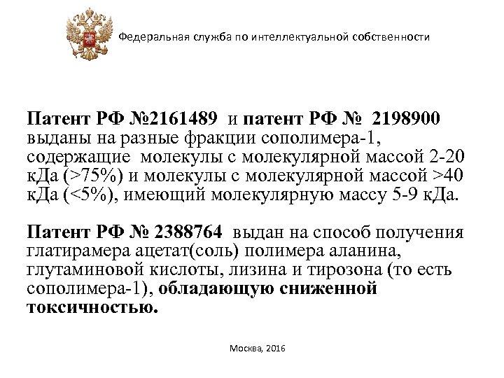 Федеральная служба по интеллектуальной собственности Патент РФ № 2161489 и патент РФ № 2198900