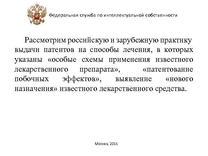 Федеральная служба по интеллектуальной собственности Рассмотрим российскую и зарубежную практику выдачи патентов на способы