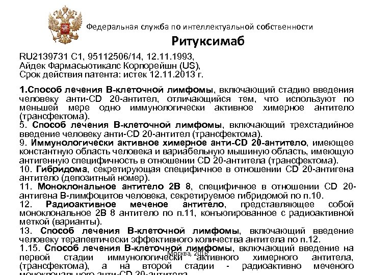 Федеральная служба по интеллектуальной собственности Ритуксимаб RU 2139731 С 1, 95112506/14, 12. 11. 1993,