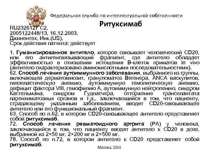 Федеральная служба по интеллектуальной собственности RU 2326127 C 2, 2005122448/13, 16. 12. 2003, Джинентех,