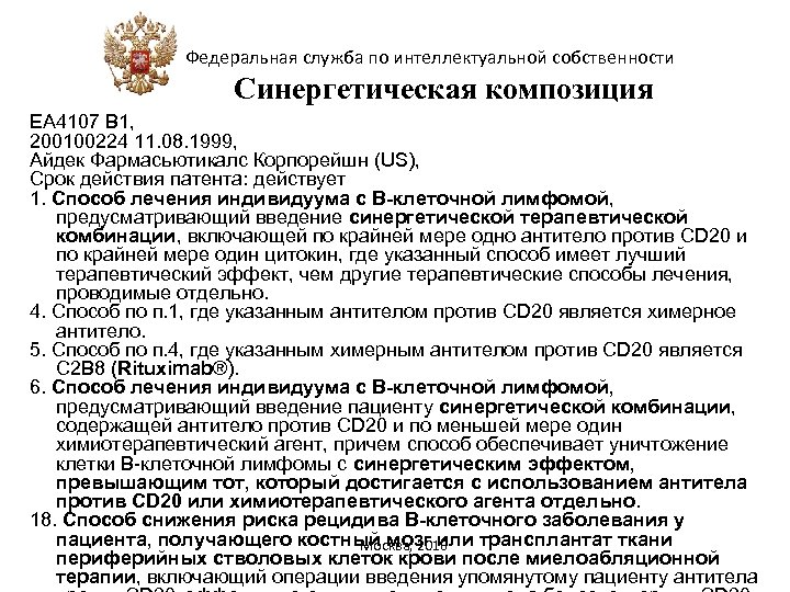 Федеральная служба по интеллектуальной собственности Синергетическая композиция ЕА 4107 В 1, 200100224 11. 08.