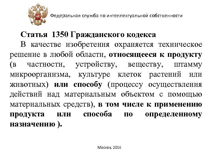 Федеральная служба по интеллектуальной собственности Статья 1350 Гражданского кодекса В качестве изобретения охраняется техническое