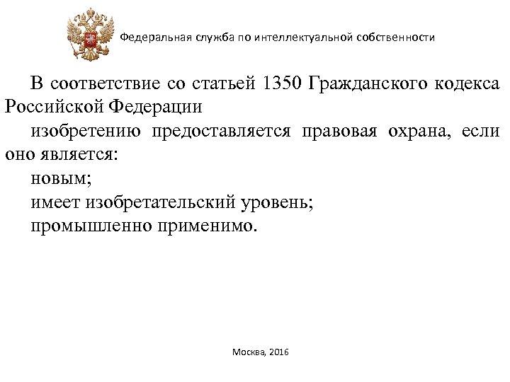 Федеральная служба по интеллектуальной собственности В соответствие со статьей 1350 Гражданского кодекса Российской Федерации
