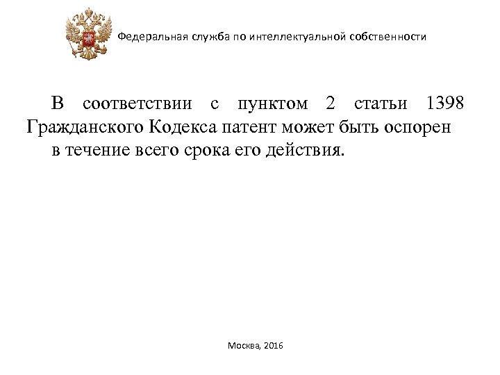 Федеральная служба по интеллектуальной собственности В соответствии с пунктом 2 статьи 1398 Гражданского Кодекса