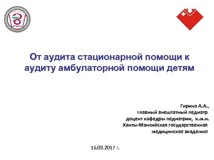 От аудита стационарной помощи к аудиту амбулаторной помощи детям Гирина А. А. , главный
