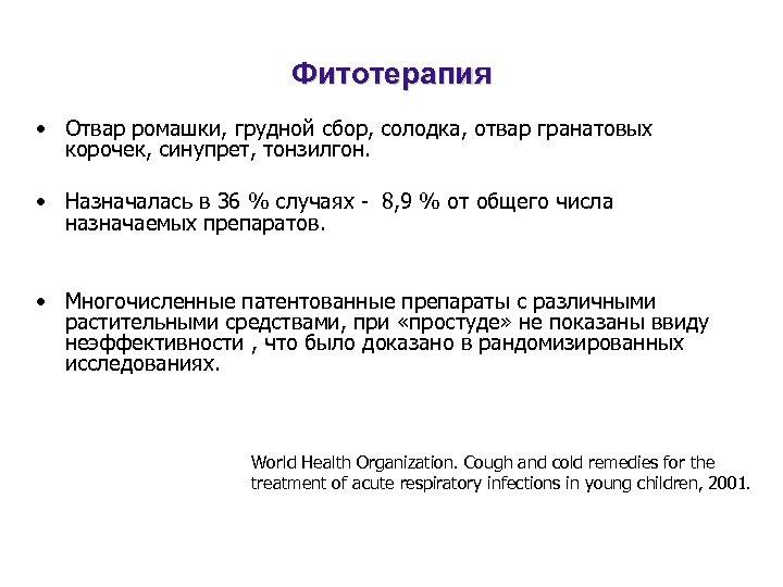 Фитотерапия • Отвар ромашки, грудной сбор, солодка, отвар гранатовых корочек, синупрет, тонзилгон. • Назначалась