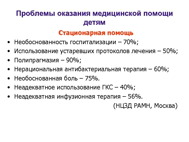 Проблемы оказания медицинской помощи детям • • Стационарная помощь Необоснованность госпитализации – 70%; Использование