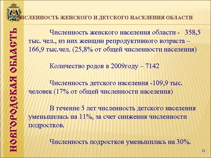 ЧИСЛЕННОСТЬ ЖЕНСКОГО И ДЕТСКОГО НАСЕЛЕНИЯ ОБЛАСТИ Численность женского населения области - 358, 5 тыс.