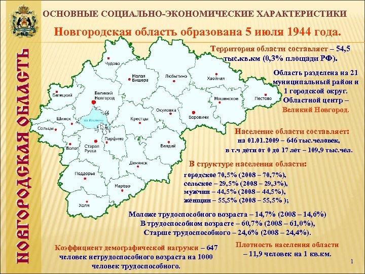 ОСНОВНЫЕ СОЦИАЛЬНО-ЭКОНОМИЧЕСКИЕ ХАРАКТЕРИСТИКИ Новгородская область образована 5 июля 1944 года. Территория области составляет –
