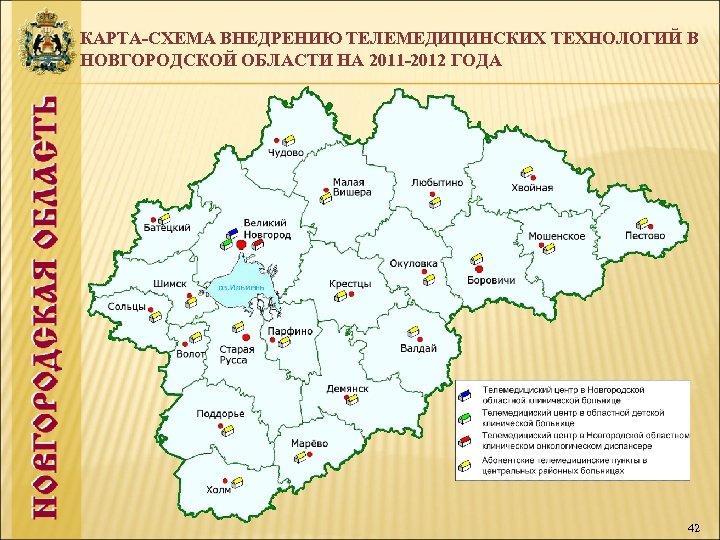 КАРТА-СХЕМА ВНЕДРЕНИЮ ТЕЛЕМЕДИЦИНСКИХ ТЕХНОЛОГИЙ В НОВГОРОДСКОЙ ОБЛАСТИ НА 2011 -2012 ГОДА 42