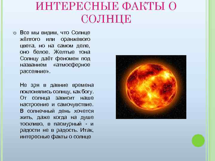 направлений сообщение о солнце с картинками большей степени связано