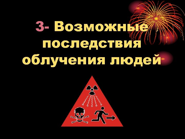 3 Возможные последствия облучения людей