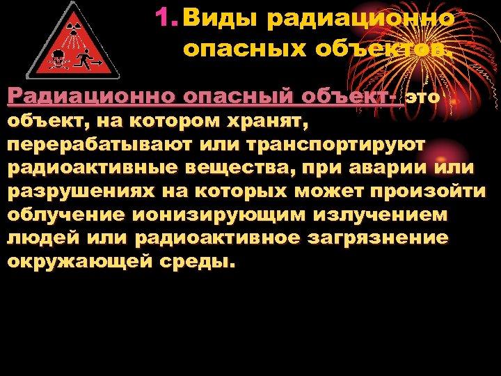 1. Виды радиационно опасных объектов. Радиационно опасный объект это объект, на котором хранят, перерабатывают